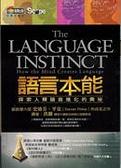(二手書)語言本能-探索人類語言進化的奧祕