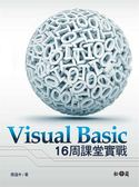 (二手書)Visual Basic 16周課堂實戰