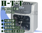 HTT STR-13 黑紅雙色 六欄位微電腦打卡鐘 [附卡架送卡片100張]