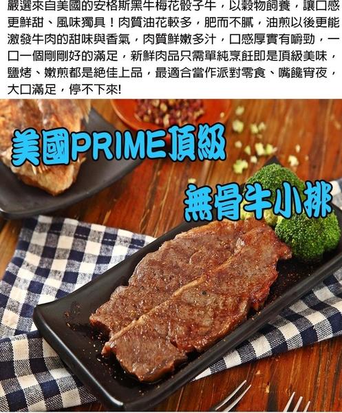 【華得水產】美國PRIME頂級無骨牛小排(300g/包)