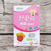 維維樂_舒必克蜂膠兒童喉片(草莓口味)24g_30入【0216零食團購】4710285008382