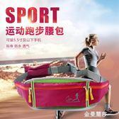 男運動腰包女戶外跑步腰帶包馬拉鬆裝備防水多功能貼身手機小腰包 金曼麗莎