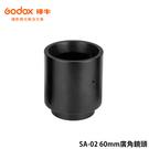【EC數位】GODOX 神牛 SA-02 60mm廣角鏡頭 需另購SA-P投影器搭配使用 S30 LED聚光 專用