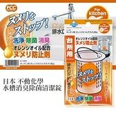 日本 不動化學 水槽消臭除菌清潔錠 1入 橘子香味 排水孔清潔除臭【小紅帽美妝】