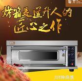 道升烤箱商用電熱烘焙披薩蛋糕面包月餅一層一盤定時烤爐燃氣烘爐qm    JSY時尚屋