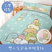 【角落生物─夾夾樂 藍/粉】─雙人床包兩用被套組 5x6.2 正版授權 台灣製 *華閣床墊寢具*