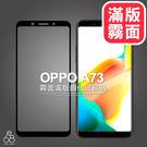 OPPO A73 滿版 霧面 鋼化 玻璃貼 防指紋 保護貼 螢幕 貼膜 鋼化玻璃 保貼 玻璃膜 滿版貼 鋼膜