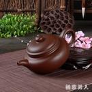 旅行用純工藝紫砂壺陶瓷茶具家用仿古壺紫砂茶壺大號功夫茶具套裝 LJ5037【極致男人】