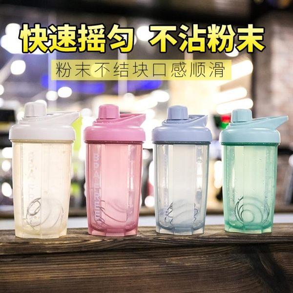 手搖搖杯代餐蛋白粉創意塑料水瓶運動健身厚奶昔攪拌球杯子帶刻度【限時八五折】