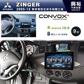 【CONVOX】2005~15年三菱ZINGER專用9吋安卓機*內建環景.鏡頭另購*GT4-8核4+64G