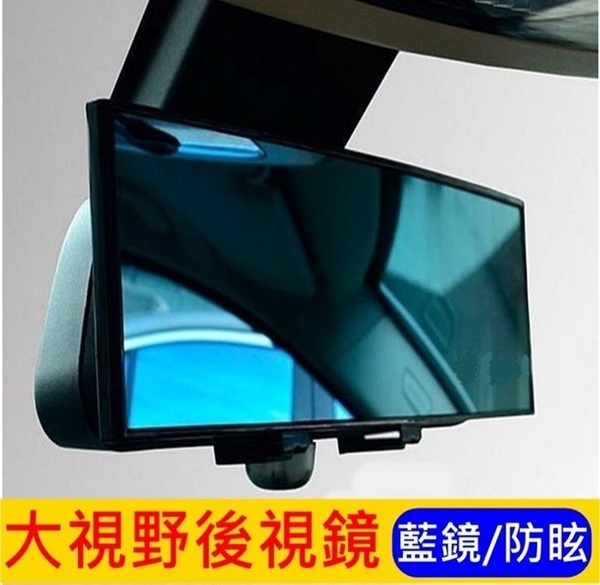 LUXGEN納智捷【U7車內廣角後視鏡】藍鏡大視野曲面後視鏡 通用直上型 防眩 汽車專用