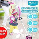 嬰兒學步帶防摔防勒透氣兒童寶寶學步車器防走失學走路四季通用