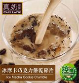 歐可 控糖系列 冰摩卡巧克力餅乾碎片 冷泡冰鎮款(8包/盒)