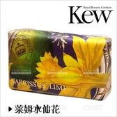 萊姆水仙花-乳木果香皂[92134]英國皇家植物園KEW