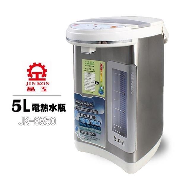 【南紡購物中心】【晶工JINKON】5L電動熱水瓶JK-8350