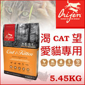 PetLand寵物樂園《Orijen 渴望》愛貓專用 5.45kg / 貓飼料