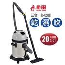 【免運費】【勳風】多功能 乾式/濕式/吹風 家庭/營業二用 吸塵器 HF-3329 (不鏽鋼20公升)