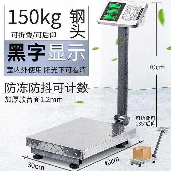 高精度電子稱商用台秤家用小型磅秤台稱菜市場磅稱重精准