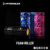 FitterGear 泡沫軸肌肉放鬆健身按摩滾軸 空心瑜伽柱滾筒輪浮點igo 圖拉斯3C百貨