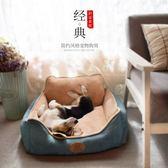 泰迪狗窩可拆洗四季寵物墊子大型中型小型犬比熊金毛狗狗屋用品床 IGO
