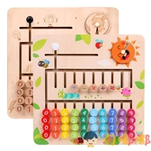 兒童專注力邏輯思維訓練迷宮早教數學字母益智力玩具【淘嘟嘟】