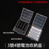 攝彩商城@3號 4號 鋰電池存儲盒 電池收納盒 充電電池 存放盒 電池 通用型鋰電池盒 收納盒 儲存盒