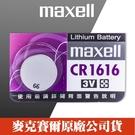 【單顆】【效期2021/06月】Maxell CR1616 日本製造 計算機 主機板 照相機 LED燈 鈕扣型 水銀電池