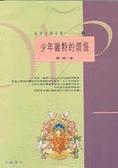 二手書博民逛書店 《少年維特之煩惱》 R2Y ISBN:9576000823│唐玉美