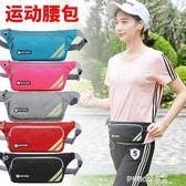 運動腰包男跑步手機隱形跑步包女戶外超輕多功能防水大容量手機包  (PINKQ)