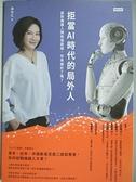 【書寶二手書T6/心理_AAL】拒當AI時代的局外人:面對機器人開始搶飯碗,你準備好了嗎?_邱文仁