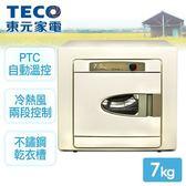 【東元TECO】7kg不鏽鋼乾衣機 QD7551NA(無電梯需加收樓層費)