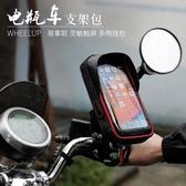 電動摩托車手機導航支架自行車外賣電瓶車手機架騎行裝備防震防雨 超值價