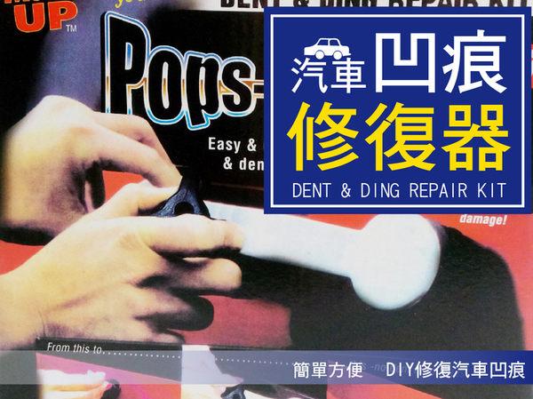 【DC033】汽車鈑金工具組 汽車板金救星 全配組/汽車凹痕修復工具/DIY汽車板金工具 汽車維修