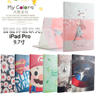 King*Shop~ iPad Pro 9.7吋 保護套超薄卡通皮套全包邊矽膠套  A1673 A1674 A1675