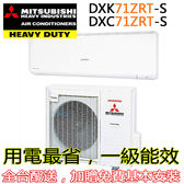 【三菱】含稅+運+基本安裝 三菱 10-12坪 變頻冷暖 一對一分離 空調 冷氣 DXK71ZRT-S/DXC71ZRT-S