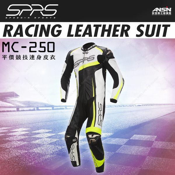 [中壢安信] SPRS MC-250 Leather Suit 螢光黃 平價競技連身皮衣 牛皮 防摔衣 SPEED-R