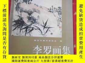 二手書博民逛書店罕見南京當代美術家畫庫-李羅畫集【李羅籤贈本】7650 南京市美