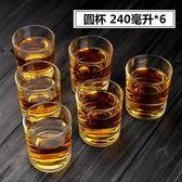 玻璃杯子家用套裝 KTV水杯6只裝 耐熱無蓋泡茶杯啤酒杯白酒洋酒杯