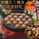 日本家用章魚櫻桃小丸子機器烤盤機章魚燒機子做章魚丸子工具 NMS 220V小明同學