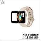 小米手錶超值版3D全膠保護膜 保護貼 螢幕貼 小米保護貼