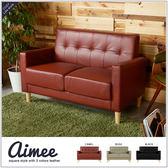 沙發 雙人沙發 Aimee 艾咪復古雙人皮沙發-3色【H&D DESIGN】