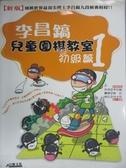 【書寶二手書T3/嗜好_ZKB】李昌鎬兒童圍棋教室初級篇1_李昌鎬