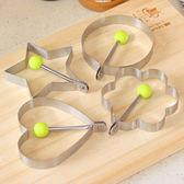 ♚MY COLOR♚廚房造型煎蛋器 模型 餅乾 烘焙 製作 不鏽鋼 雞蛋 荷包蛋 吐司 雞蛋圈【Q150】
