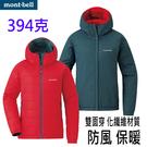Mont-bell 化纖材質 雙面防風保暖外套 (1101567 TM/SB 梅葒/藍) 數量有限 賣完為止