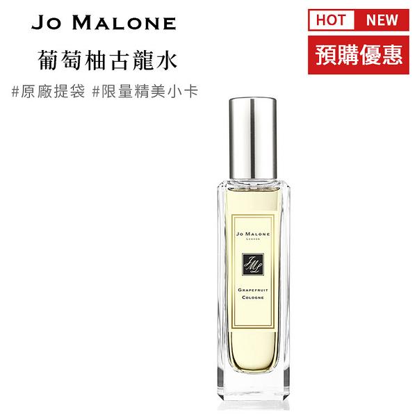 JO MALONE 葡萄柚古龍水 30ml 公司正品  【SP嚴選家】