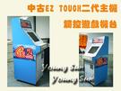 EZ Touch 觸控面板 EZ Touch2代 EZ Touch2007 大型電玩販售、大賣場寄檯規劃、活動租賃 陽昇國際