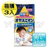滿意寶寶 Mamy Poko 兒童系列晚安褲- 男生 L (30片x3包/箱)