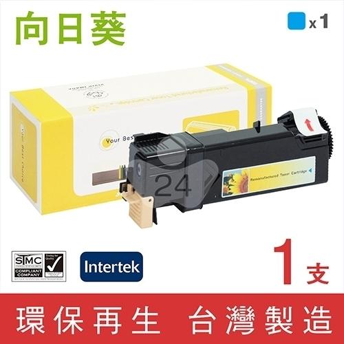 向日葵 for Fuji Xerox CT201633 藍色環保碳粉匣/適用 DocuPrint CM305df / CP305d