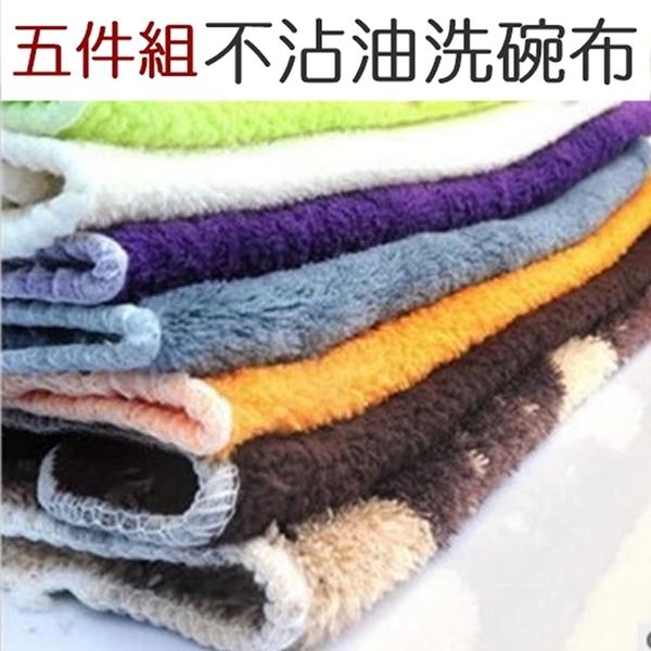 五件組 不沾油 抹布 炫彩洗碗布 植物纖維百潔布 柔軟 擦手巾 不挑色 隨機出貨