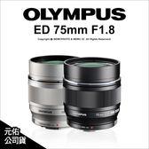 Olympus M. Zuiko Digital ED 75mm F1.8 大光圈望遠人像定焦鏡 元佑公司貨★24期0利率免運★薪創數位